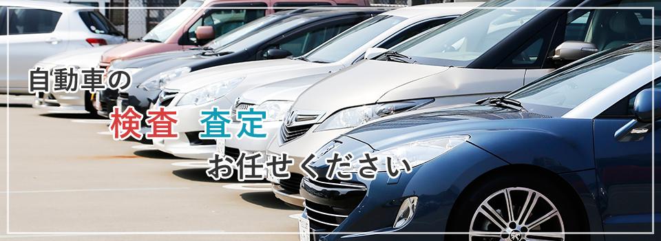 自動車の検査・査定お任せ下さい。